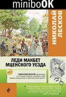 Леди Макбет Мценского уезда (м)