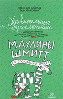 Удивительные приключения Маулины Шмитт. В ожидании чуда