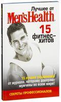 """Лучшее от """"Men's Health"""". 15 фитнес-хитов"""