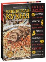 Узбекская кухня. Восточный пир с Хакимом Ганиевым