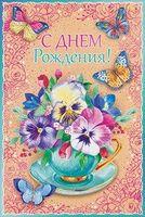 """Открытка """"С днем рождения!"""" (арт. 56.261; продаются только в стационарных магазинах OZ)"""