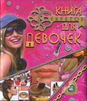 Книга секретов для девочек