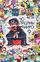 """Глянцевая наклейка """"Славик"""" (арт. 29)"""