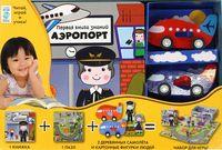 Аэропорт (+ игра)