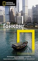 The National Geographic Traveler. Гонконг