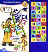 Азбука. Книжка-игрушка (30 звуковых кнопок)