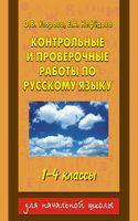 Контрольные и проверочные работы по русскому языку. 1-4 классы (1-4), 1-3 классы (1-3)