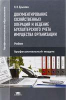 Документирование хозяйственных операций и ведение бухгалтерского учета имущества организации