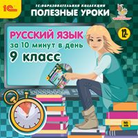 1С:Образовательная коллекция. Полезные уроки. Русский язык за 10 минут в день. 9 класс