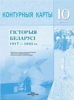 Гісторыя Беларусі. 1917–1945 гг. 10 клас. Контурныя карты