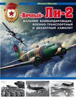 """Вечный"" Ли-2 – дальний бомбардировщик, военно-транспортный и десантный самолет"