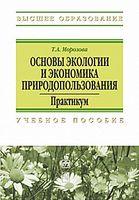 Основы экологии и экономика природопользования. Практикум