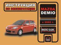 Mazda Demio с 2002 г. Инструкция по эксплуатации