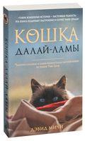 Кошка Далай-Ламы. Чудесное спасение и удивительная судьба уличной кошки из трущоб Нью-Дели (м)