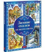 Зимние сказки со всего света