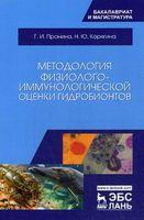 Методология физиолого-иммунологической оценки гидробионтов