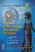 Мифы и легенды Древней Греции. Сотворение мира. Титаномахия. Олимпийские боги