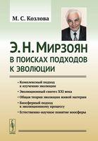 Э. Н. Мирзоян. В поисках подходов к эволюции