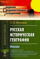 Русская историческая география. Мордва (м)