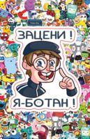 """Глянцевая наклейка """"Славик"""" (арт. 30)"""