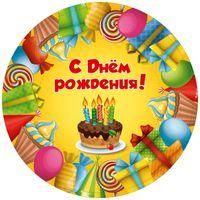 "Тарелка одноразовая праздничная ""Счастливого дня рождения!"" (6 шт.; 170 мм)"
