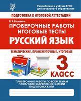 Русский язык. Проверочные работы. Итоговые тесты. 3 класс