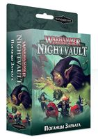 Warhammer Underworlds. Nightvault. Поганцы Зарбага (дополнение; 110-36-21)