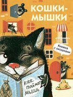 Кошки-мышки. Книжка с окошками