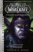 World of Warcraft. Трилогия Войны Древних. Книга третья. Раскол