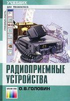Радиоприемные устройства. Учебник для техникумов