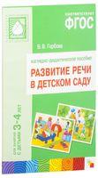 Развитие речи в детском саду. Наглядно-дидактическое пособие для работы с детьми 3-4 лет
