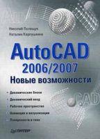 Autocad 2006/2007
