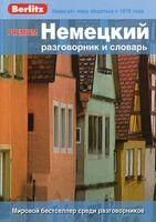 Premium Немецкий разговорник и словарь