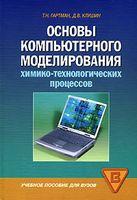 Основы компьютерного моделирования химико-технологических процессов