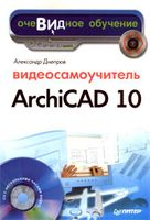 Видеосамоучитель ArchiCAD 10 (+ CD)