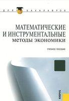 Математические и инструментальные методы экономики