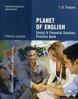 Английский язык. Практикум для профессий и специальностей социально-экономического профиля