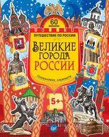 Великие города России. Головоломки, лабиринты (+ многоразовые наклейки)