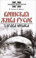 Воинская жива русов. Здрава юнака
