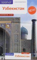 Узбекистан. Путеводитель с мини-разговорником