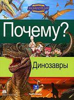 Почему? Динозавры. Цветной комикс для детей