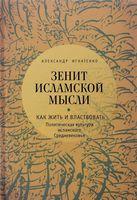 Зенит исламской мысли. В 3-х томах. Том 1. Как жить и властвовать. Политическая культура исламского Средневековья