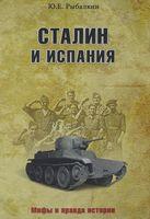 Сталин и Испания