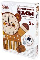"""Набор для творчества """"Часы своими руками. Медвежонок"""""""