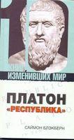 "Платон. ""Республика"""