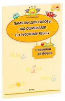 Памятки для работы над ошибками по русскому языку