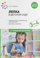 Лепка в детском саду. 3-4 года. Конспекты занятий
