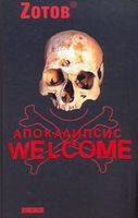 Апокалипсис Welcome. Книга 1