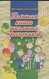 Большая книга школьных праздников