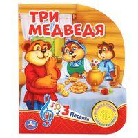 Три медведя. Книжка-игрушка (1 кнопка с 3 пеcенками)